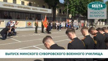 64-й выпуск Минского суворовского военного училища