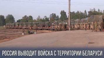 Россия выводит войска с территории Беларуси