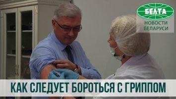 Работники министерств и ведомств Беларуси прививаются от гриппа