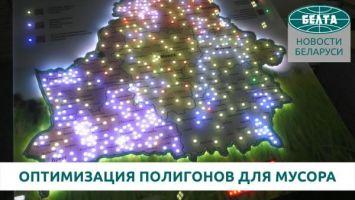 Земля не для мусора: в Беларуси оптимизируют сеть объектов по обращению с ТКО
