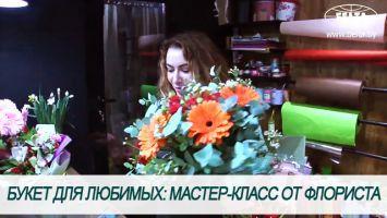 Букет для любимых: мастер-класс от флориста