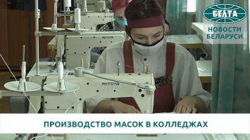 Более 70 тыс. тканевых масок пошили учащиеся учреждений профтехобразования