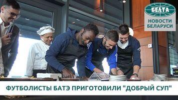 "Футболисты БАТЭ приготовили ""Добрый суп"""