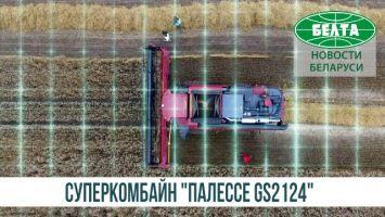 "Суперкомбайн ""Палессе GS2124"""