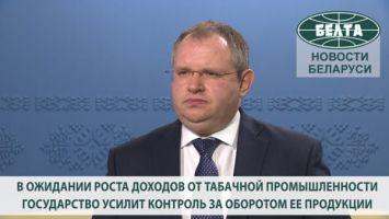 В ожидании роста доходов от табачной промышленности государство усилит контроль за оборотом ее продукции - Ермолович