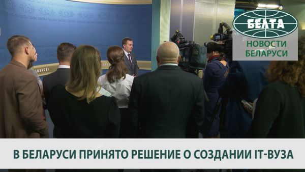 В Беларуси приняли решение о создании IT-вуза
