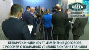 Беларусь инициирует изменение договора с Россией о взаимных усилиях в охране границы