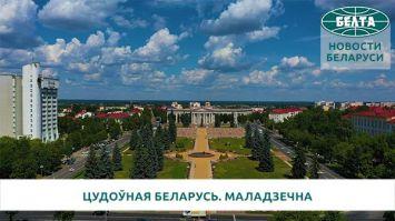 Цудоўная Беларусь. Маладзечна
