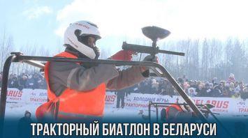 Тракторный биатлон в Беларуси
