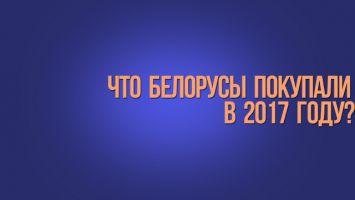 Что белорусы покупали в 2017 году