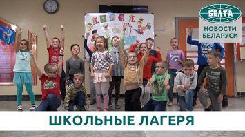 Школьные лагеря заработали в Беларуси