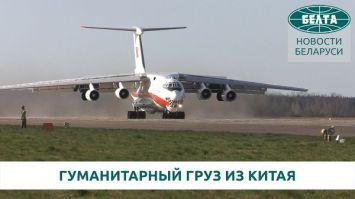 Самолет с гуманитарным грузом из Китая прибыл в Минск