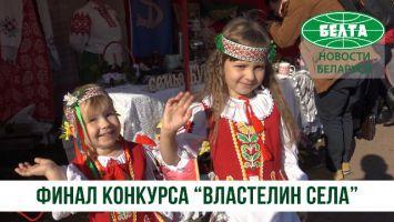 """""""Властелина села"""" выбрали в Слуцке"""