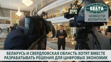 Беларусь и Свердловская область хотят вместе разрабатывать решения для цифровых экономик