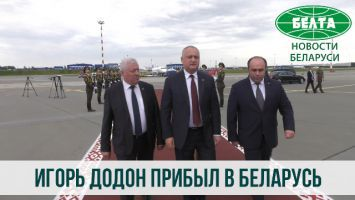 Президент Молдовы Игорь Додон прибыл в Беларусь
