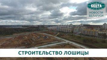 Строительство жилья в Лошице: какими будут новые микрорайоны