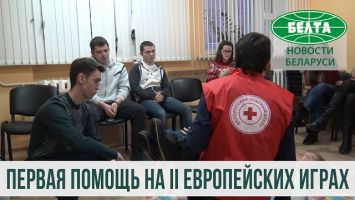 Первая помощь на II Европейских играх: волонтеры готовы ко всему
