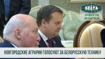 Новгородские аграрии голосуют за белорусскую технику - губернатор российского региона