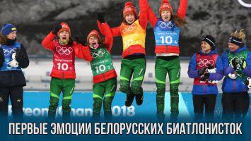Первые эмоции белорусских биатлонисток