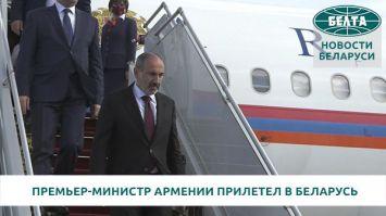Премьер-министр Армении прибыл в Беларусь
