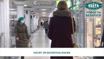 Опрос: носят ли белорусы маски?