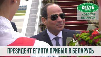 Президент Египта прибыл с официальным визитом в Беларусь