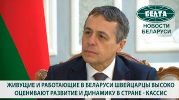 Живущие и работающие в Беларуси швейцарцы высоко оценивают развитие и динамику в стране - Кассис