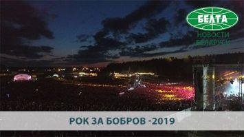 "Фестиваль ""Рок за Бобров"" прошел под Минском"