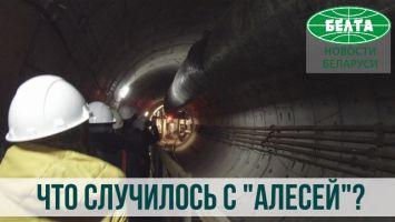 """Почему """"Алеся"""" больше не прокладывает тоннель метро"""