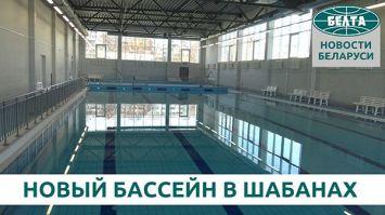 В Минске готовится к открытию новый бассейн