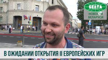 В ожидании открытия II Европейских игр в Минске