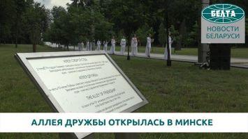 Аллея Дружбы в честь 75-летия Победы открылась в Минске
