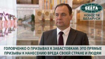 Головченко о призывах к забастовкам: это прямые призывы к нанесению вреда своей стране и людям