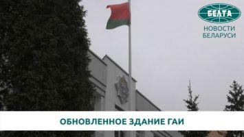Обновленное здание республиканской ГАИ открыли в Минске