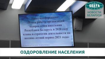 Оздоровление населения в 2021 году