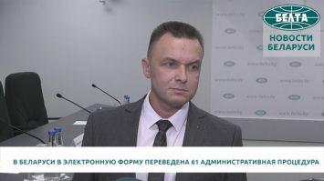 В Беларуси в электронную форму переведена 61 административная процедура
