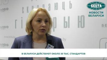 В Беларуси действуют около 30 тыс. стандартов