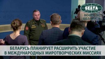 Беларусь планирует расширить участие в международных миротворческих миссиях