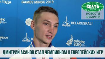 Дмитрий Асанов стал чемпионом II Европейских игр