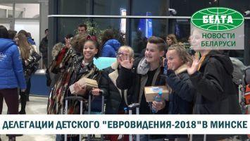"""Делегации детского """"Евровидения-2018"""" прибыли в Минск"""