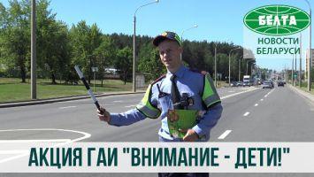 "В Беларуси проходит акция ГАИ ""Внимание - дети!"""