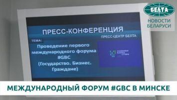 Международный форум #GBC пройдет в Минске