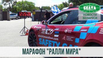 """Белорусские электромобили участвуют в марафоне """"Ралли мира"""""""