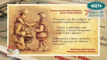 """Серия открыток БЕЛТА """"Судьбы, сложенные в треугольник"""". Выпуск 2"""