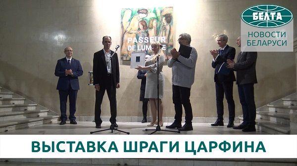 Персональная выставка Шраги Царфина открылась в Национальном художественном музее