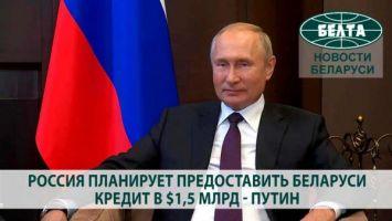 Россия планирует предоставить Беларуси кредит в $1,5 млрд - Путин