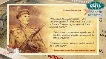 """Серия открыток БЕЛТА """"Судьбы, сложенные в треугольник"""". Выпуск 1"""