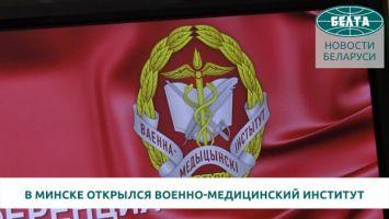 В Минске открылся военно-медицинский институт
