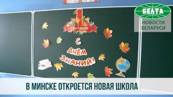 С бассейном и теннисным кортом: в Минске откроется новая школа