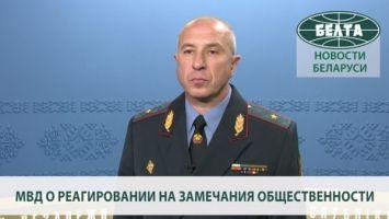 МВД Беларуси усиливает работу с обращениями граждан и реагирование на публикации в СМИ